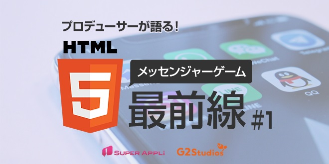 20181122_html5game_event
